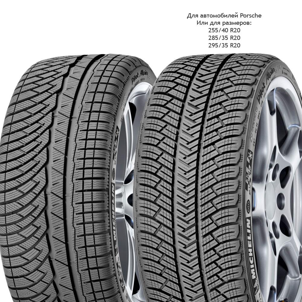 Купить Pilot Alpin PA4 XL 235/40 R19 96W, Зимние шины Michelin